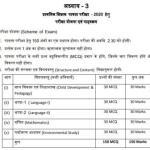 MP Samvida Shala Shikshak Varg 3 Syllabus 2020 in Hindi pdf download