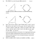 Rajasthan board 10th Important Question 2020 की परीक्षा के लिए