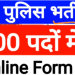 MP Vyapam Police bharti 2020 | Question Paper In Hindi