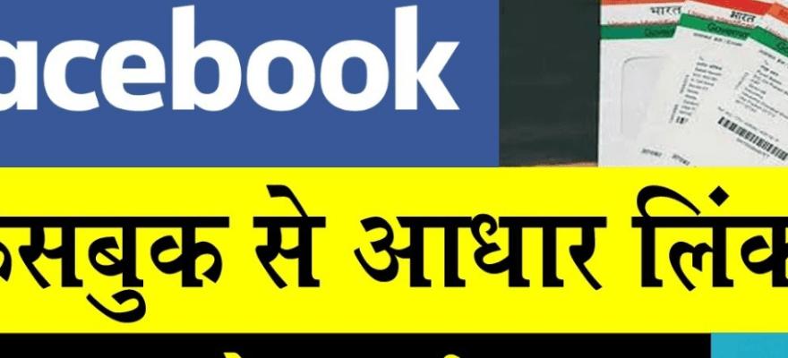 facebook aadhar number link