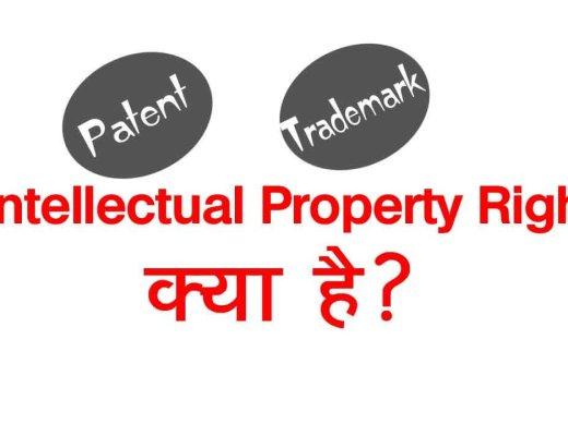 intellectual property right kya hai