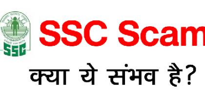 ssc scam exam