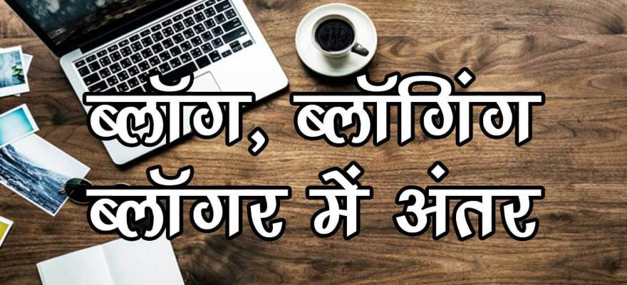 blog blogging aur blogger me kya difference hai