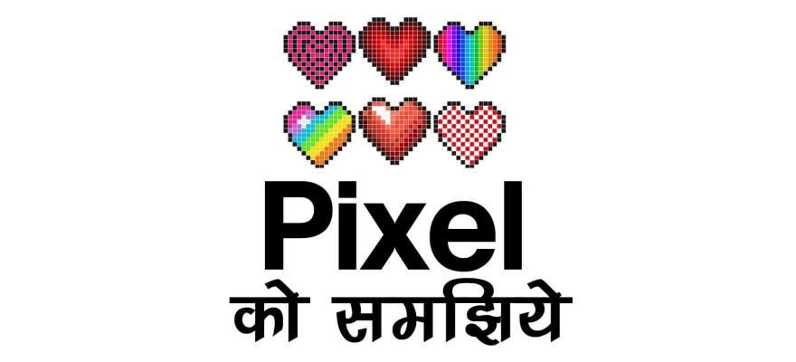 pixel kya hai