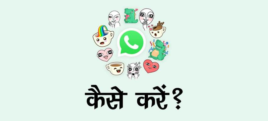 whatsapp sticker kaise download kare