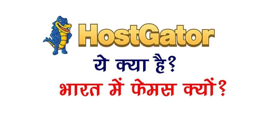 hostgator kya hai