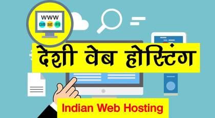 cheap indian web hosting