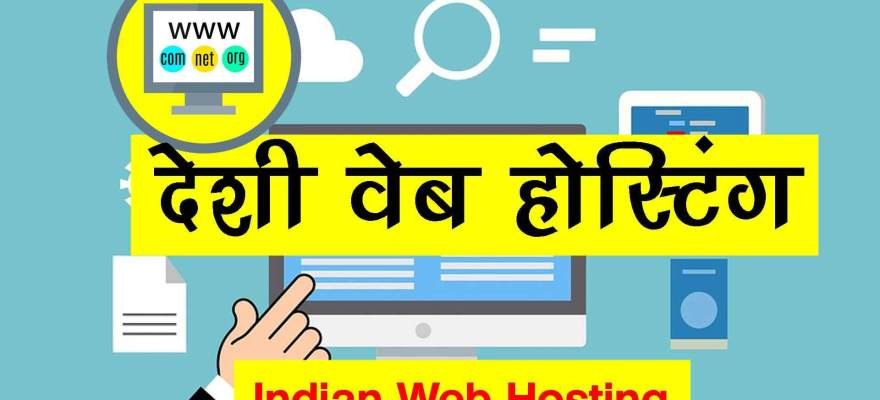 cheap indian web hosting