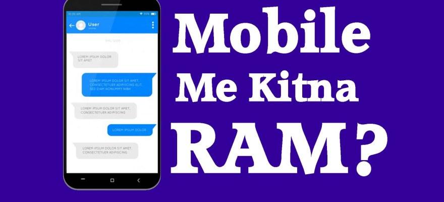 mobile me ram kitna hona chahiye