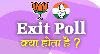 exit poll kya hota hai