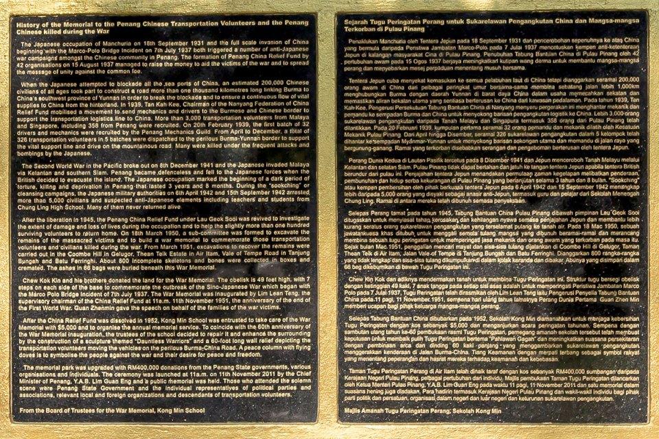 Penang Overseas Chinese Anti-War Memorial Information