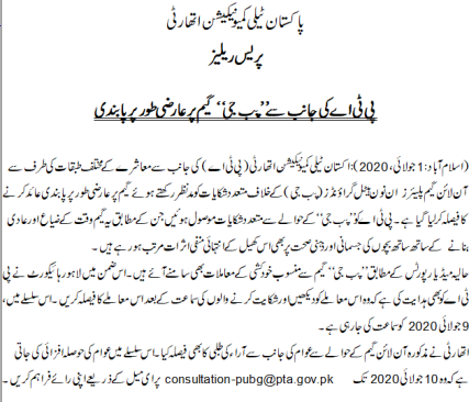 Pakistan Telecommunication Authority Suspends PUBG 02