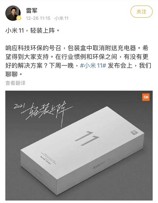 Xiaomi Mi 11 Will Not Come With Charger : Good Or Bad?