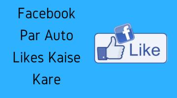 Facebook Auto Like kaise Kare ( Ek Mintue Me 500 Likes)