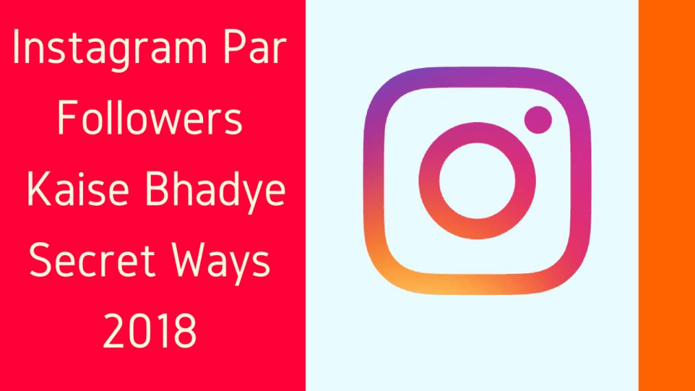 Instagram Par Followers Kaise Badhaye – Secret Ways 2018