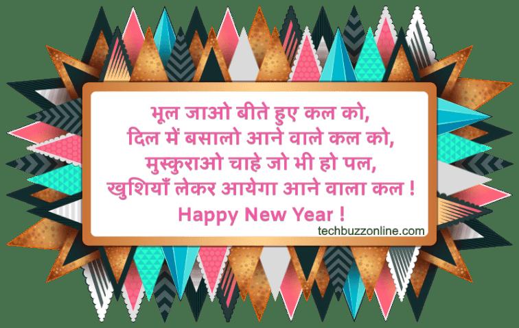 New Year Hindi Greeting 10