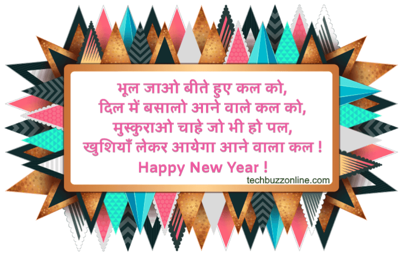 New Year Hindi Greeting 10