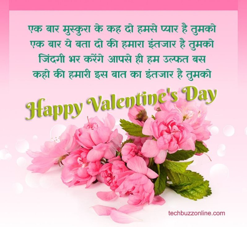 valentine day wishes in hindi 15