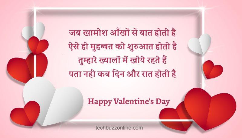 valentine day wishes in hindi 7