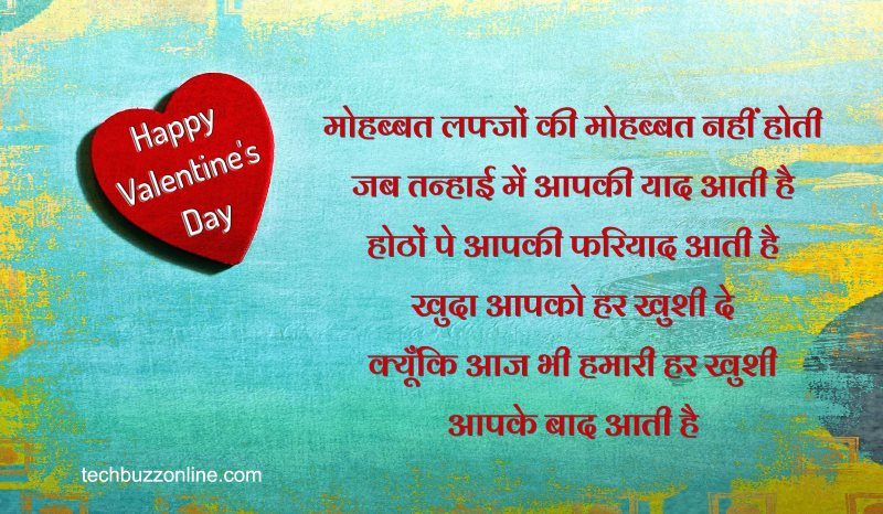 valentine day wishes in hindi 8