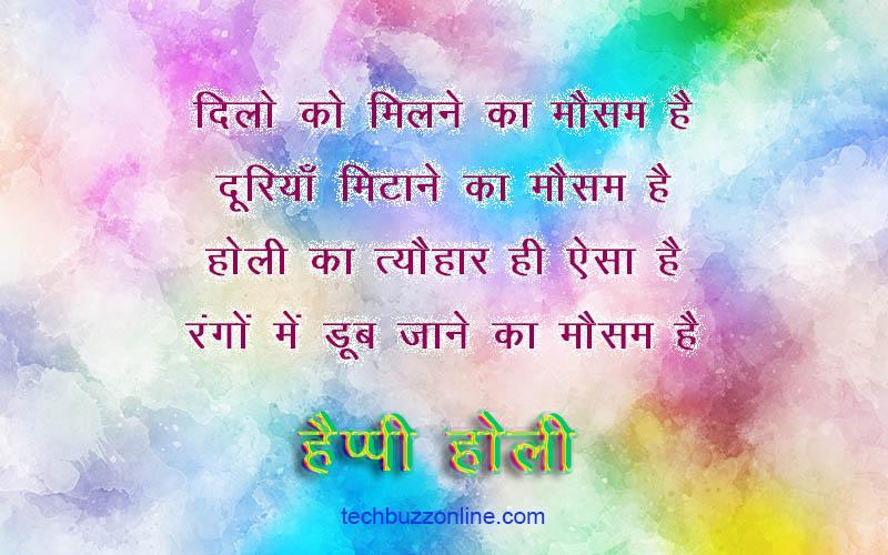 happy holi wishes 12