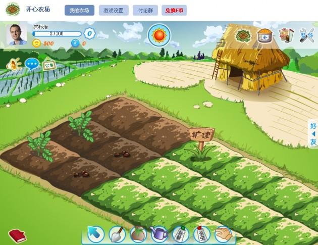 happy-farm