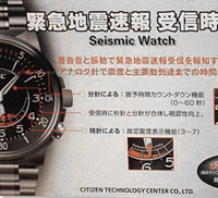 citizen_seismic_watch.jpg
