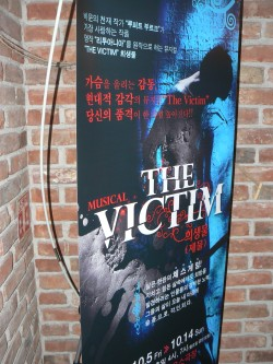 the-victim-musical.jpg