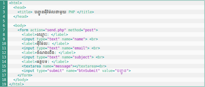 php-email