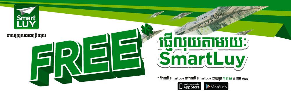smart_f_smart_website_w1000px_x_h330px_kh