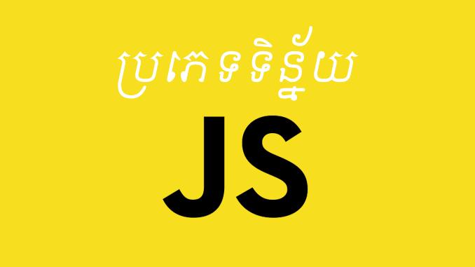 datatype
