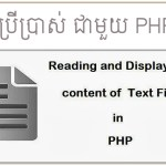 php_file_text