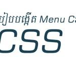create-menu-css