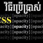 css-opacity