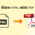 htmltopdf