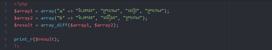 array_diff