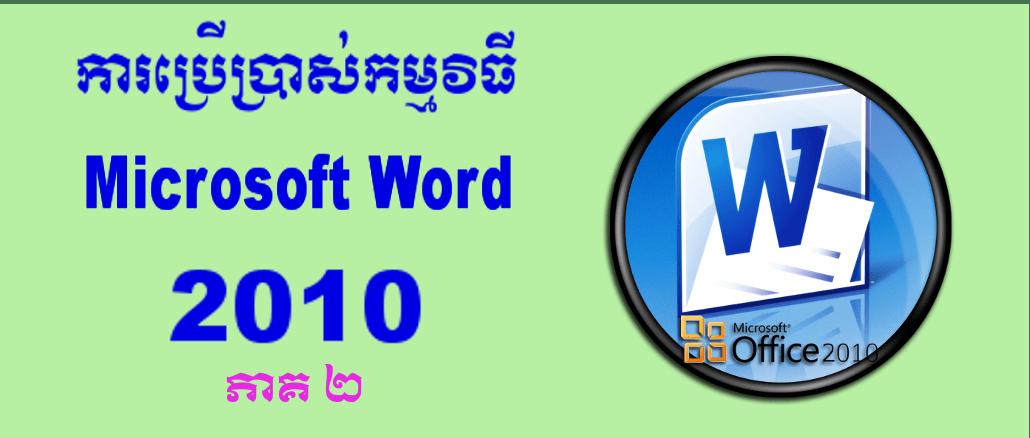 Microsoft Word 2010 (ភាគ ២)