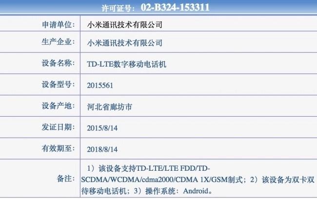 Mi 4C certification detail
