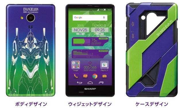 Evangelion Smartphone EVA phone SH-M02-EVA20 specs and price