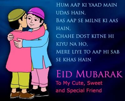 Eid Mubarak HD Images, Greeting Cards 6