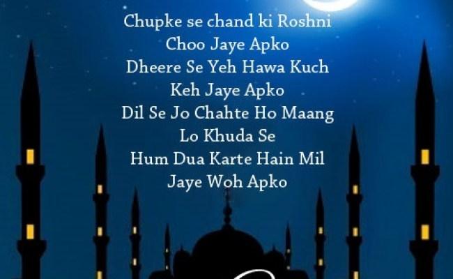 Best Eid Mubarak Hd Images Greeting Cards Wallpaper