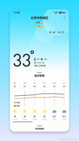 flyme8-weather-3