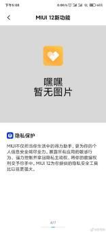 miui-12-poster2