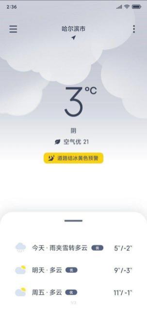 MIUI 12 Weather App