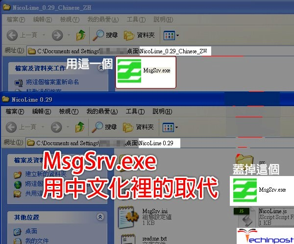 NicoLime (Chinese Software)