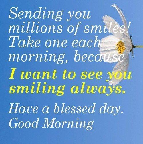 Доброе утро и улыбаюсь