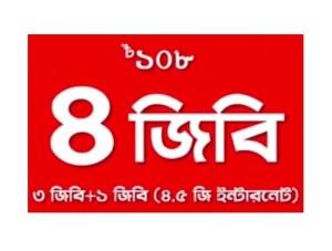 Robi-EID-Offer-2019-2GB-48Tk4GB-108Tk-7GB-399Tk