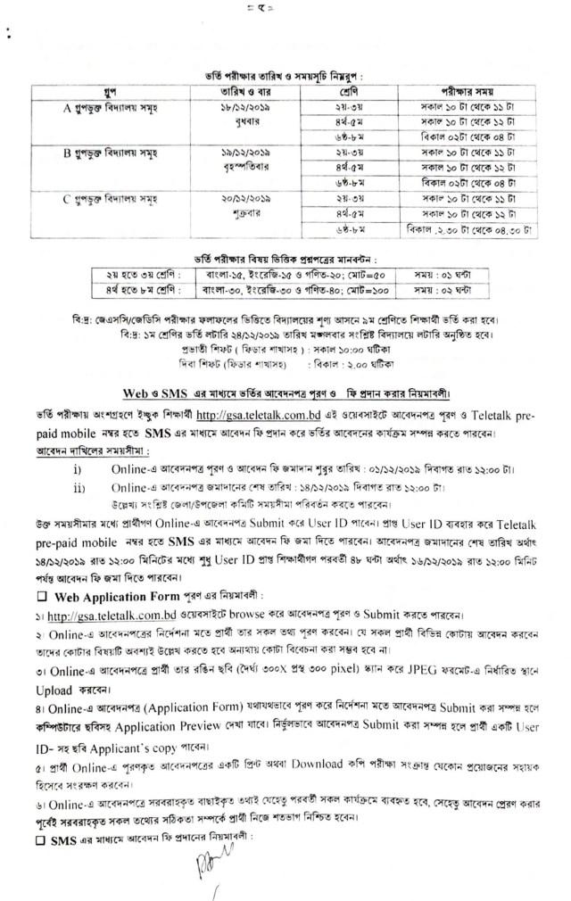 ঢাকায়-সরকারি-স্কুলে-ভর্তি-২০২০