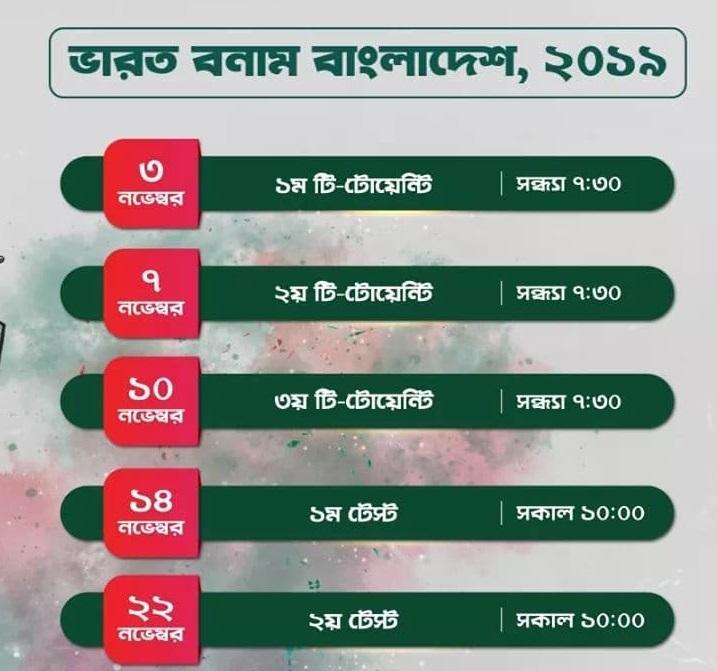 বাংলাদেশ-বনাম-ভারত-সিরিজ-২০১৯-ম্যাচ-সমুহের-সময়সূচী