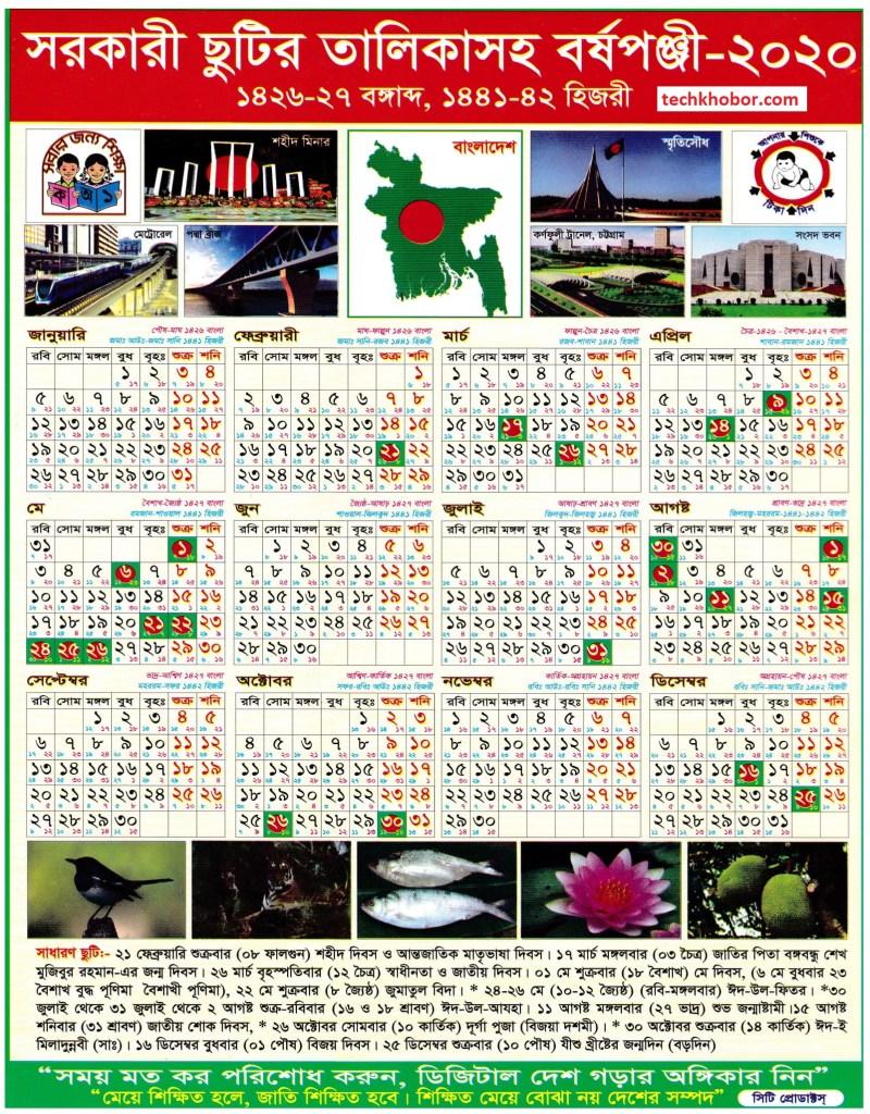 বাংলাদেশে-২০২০-সালের-সরকারি-ছুটির-তালিকা-বাংলা-ক্যালেন্ডার